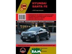 Hyundai Santa Fe с 2012. Руководство по ремонту в цветных фотографиях