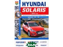 Hyundai Solaris 2 c 2017 с бензиновыми двигателями. Руководство по ремонту и эксплуатации автомобиля