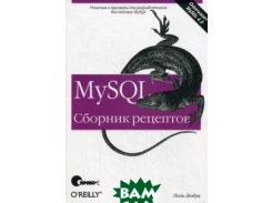 MySQL. Сборник рецептов. Руководство