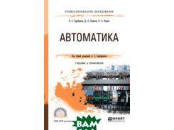Автоматика. Учебник и практикум для СПО