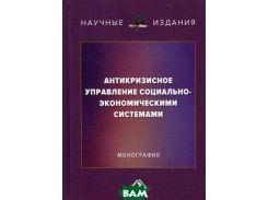 Антикризисное управление социально-экономическими системами. Монография