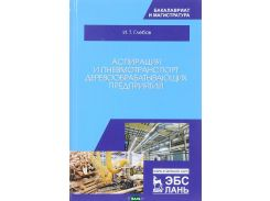 Аспирация и пневмотранспорт деревообрабатывающих предприятий. Учебное пособие