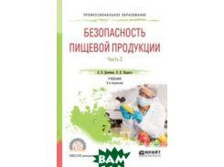 Безопасность пищевой продукции. В 2-х частях. Часть 2. Учебник для СПО