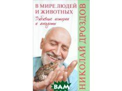 В мире людей и животных. Забавные истории и анекдоты   Дроздов Николай Николаевич