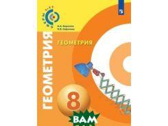 Геометрия. 8 класс. Учебник (на обложке знак ФП 2019)
