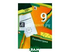 Геометрия. 9 класс. Рабочая тетрадь  1. ФГОС