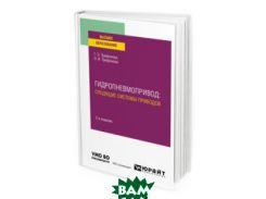 Гидропневмопривод: следящие системы приводов. Учебное пособие для вузов