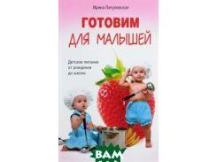 Готовим для малышей. Детское питание от рождения до школы | Пигулевская Ирина Станиславовна