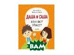 Даша и Саша изучают этикет