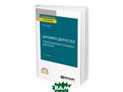 Динамика двигателей: уравновешивание поршневых двигателей. Учебное пособие для СПО