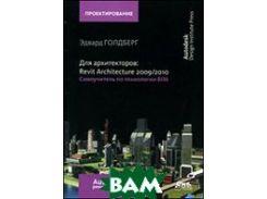 Для архитекторов: Revit Architecture 2009/2010. Самоучитель по технологии BIM