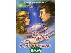 Дорога в Рождество: Повести. 2-е изд. Михаленко Е.И.