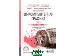 Инженерная 3D-компьютерная графика в 2-х томах. Том 2. Учебник и практикум для СПО