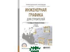 Инженерная графика для строителей. Учебник для СПО