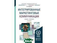 Интегрированные маркетинговые коммуникации. Учебник и практикум для академического бакалавриата
