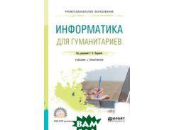 Информатика для гуманитариев. Учебник и практикум для СПО