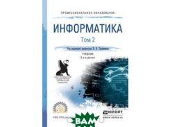 Информатика. Учебник для СПО. В 2 томах. Том 2