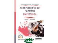 Информационные системы маркетинга. Учебник и практикум для СПО