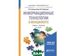 Информационные технологии в менеджменте. Учебник и практикум для прикладного бакалавриата