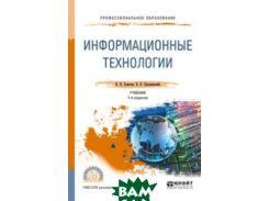 Информационные технологии. Учебник для СПО