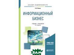 Информационный бизнес. Учебник и практикум для академического бакалавриата