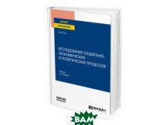 Исследования социально-экономических и политических процессов. Учебник для вузов