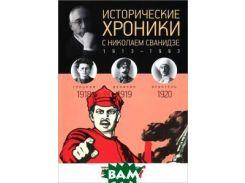 Исторические хроники с Николаем Сванидзе. 1918-1920. Выпуск  3