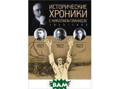 Исторические хроники с Николаем Сванидзе. 1921-1923. Выпуск  4