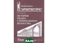 История градостроительного искусства. Том 1