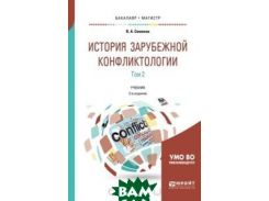 История зарубежной конфликтологии в 2 т. Том 2. Учебник для бакалавриата и магистратуры