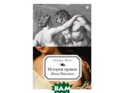 История нравов. Эпоха Ренессанса (Print-on-Demand)