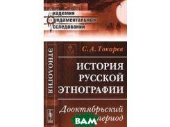 История русской этнографии: Дооктябрьский период