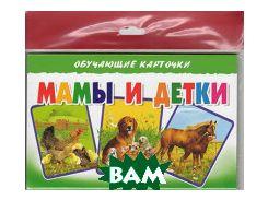 КарточкиМамы и детки(в европакете)