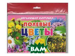КарточкиПолевые цветы(в европакете)