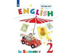 Книга для чтения на английском языке летом. 2 класс. Учебное пособие для общеобразовательных организаций и школ с углубленным изучением английского языка.