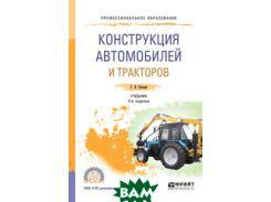 Конструкция автомобилей и тракторов. Учебник для СПО