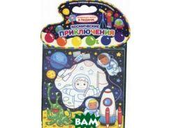 Космические приключения. Книжка-гармошка (акварельные краски в подарок)