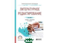 Литературное редактирование. Учебник и практикум для СПО