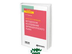 Маркетинг в фармации: методология исследований фармацевтического рынка. Учебное пособие для вузов