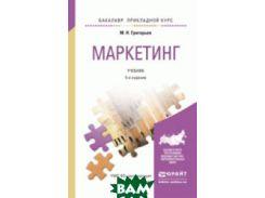 Маркетинг. Учебник для прикладного бакалавриата