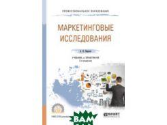 Маркетинговые исследования. Учебник и практикум для СПО
