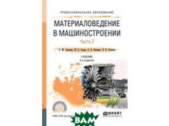 Материаловедение в машиностроении в 2-х частях. Часть 2. Учебник для СПО