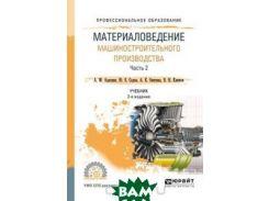 Материаловедение машиностроительного производства. В 2 частях. Часть 2. Учебник