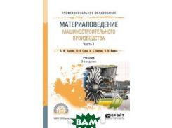 Материаловедение машиностроительного производства. В 2 частях. Часть 1. Учебник