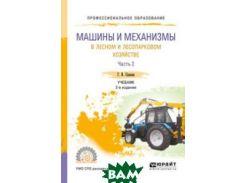 Машины и механизмы в лесном и лесопарковом хозяйстве в 2-х частях. Часть 2. Учебник для СПО