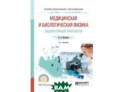 Медицинская и биологическая физика. Лабораторный практикум. Учебное пособие для СПО