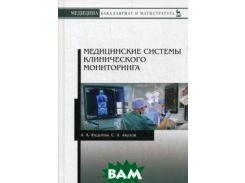 Медицинские системы клинического мониторинга. Учебное пособие. Гриф УМО вузов России