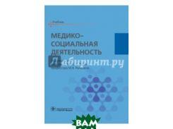 Медико-социальная деятельность. Учебник для ВУЗов