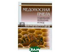 Медоносная пчела: содержание, кормление и уход. Учебное пособие. Гриф УМО вузов России