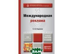 Международная реклама. Учебник и практикум для академического бакалавриата